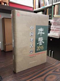 中国考古学年鉴2015