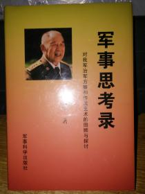 军事思考录:对我军治军方略和作战艺术的回顾与探讨【全新未拆封】