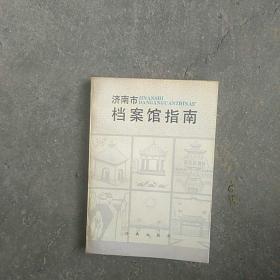 济南档案馆指南
