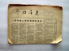 参考消息,1975年。东浦寨人民武装解放金边