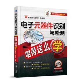 实用电子元器件与电路基础(第3版) 正版 杨清德 9787111600459