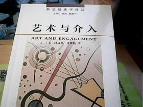 艺术与介入