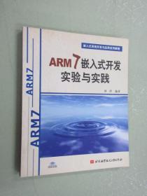 嵌入式系统开发与应用系列教程:ARM7嵌入式开发实验与实践