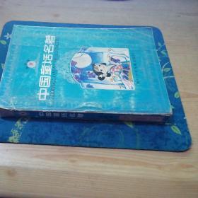 中国童话名著  下册