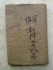 咸丰年           中医手抄本                            《伤寒女科小儿风症》         一厚册
