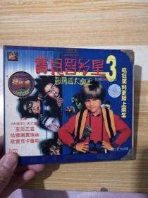 宝贝智多星(3)VCD 2碟装