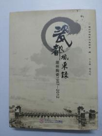 瓷都风采录潮州陶瓷1987一2012