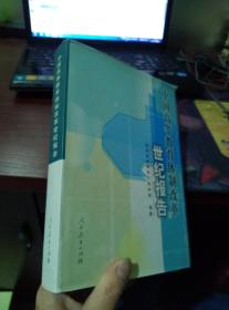 中国高等教育体制改革世纪报告  (精装)