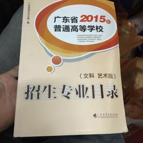 广东省2015年普通高等学校招生专业目录(文科、艺术版)