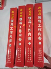 新时期领导工作内参 1-4卷(16开精装 包邮快递)