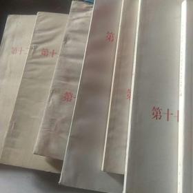 中国共产党第十二,十三,,十五,,十七,十八,十九次全国代表大会文件汇编(6本合售〉