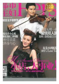 都市主妇2014年2月刊