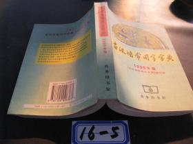 古汉语常用字字典 1998年版 16-5(货号16-5)