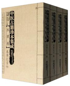 中医古籍珍本集成 本草卷 本草汇言 (二)