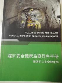 煤矿安全健康监察程序手册