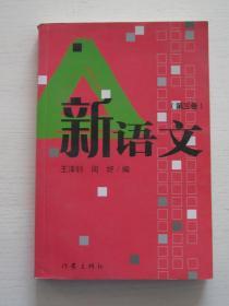 新语文(第三卷)【私藏品好,内页干净】