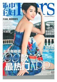 都市主妇2013年7月刊