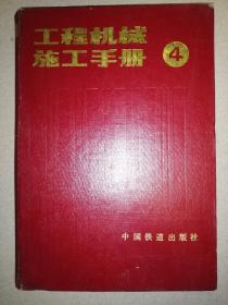 工程机械施工手册     4