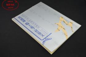 黄道周临王羲之誓墓文(中国书法精粹)(著名艺术家奚希堪签名)