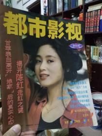都市影视 1996 -1 [创刊号 ](封面,美丽陈红)随书附有王菲海报一张(规格60厘米x28厘米)