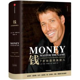 钱:7步创造终身收入