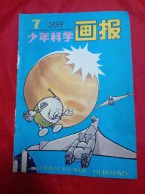 少年科学画报(1989年7),