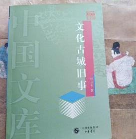 【中国文库】文化古城旧事