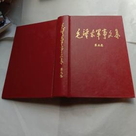 毛泽东军事文集(第五卷第六卷)两卷合售