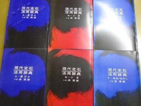 【日文围棋资料】现代定石活用辞典(全3卷/套)( 吴清源 九段著 )