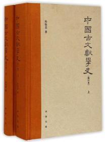 中国古文献学史(修订本)全二册(精)