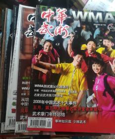 中国武术2010年(12本全)
