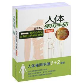 人体使用手册(共2册) 正版 吴清忠  9787313148100