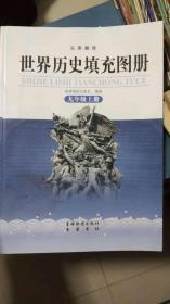 世界历史填充图册 (九年级上册)