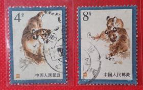 特种邮票 《T.40  东北虎》(信销票 3-1岩谷回声、2呼应原野)