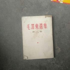 1964年版,毛泽东选集第二卷