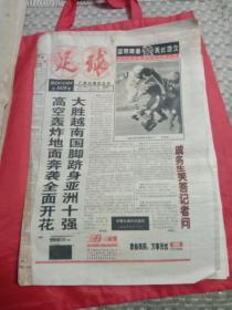 足球 1997年6月23日第1020期 16版