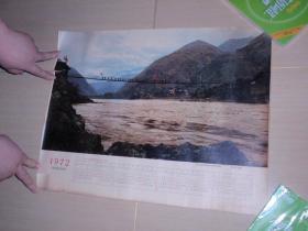 1972年历画:红军长征时抢渡的大渡河铁索桥(51X39cm) L9