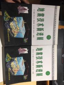 地震技术新进展 【上下】