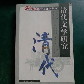 清代文学研究2001年一版一印,全国仅发行3000册,正版厚本754页