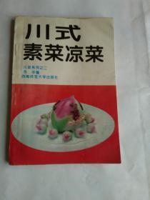 川式素菜凉菜