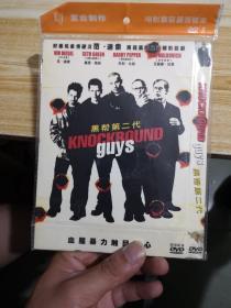 黑帮第二代 KNOCKABOUND GUYS 电影 DVD 光盘
