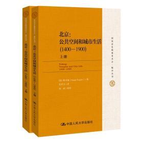 国家清史编纂委员会·编译丛刊·北京:公共空间和城市生活(1400-1900)