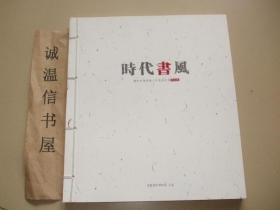 时代书风【当代中国书坛三十家提名展作品集】