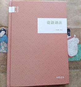 【国民阅读经典】 论语译注