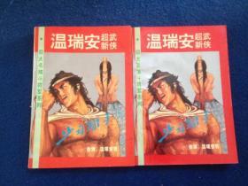 (10-2)温瑞安著 武侠小说 少年铁手(2全)