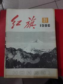 红旗 1986 21