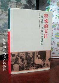 《特殊的交往;省委第一书记夫人的回忆》水静/签名/钤印