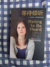 等待倾听:等待倾听:阿曼达·诺克斯回忆录    2015年1版1印,十品