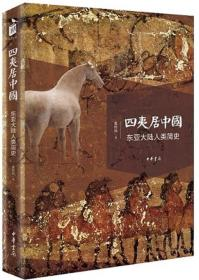 四夷居中国:东亚大陆人类简史(签名)