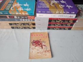 梁羽生著名武侠小说《塞外奇侠传》(全一册)